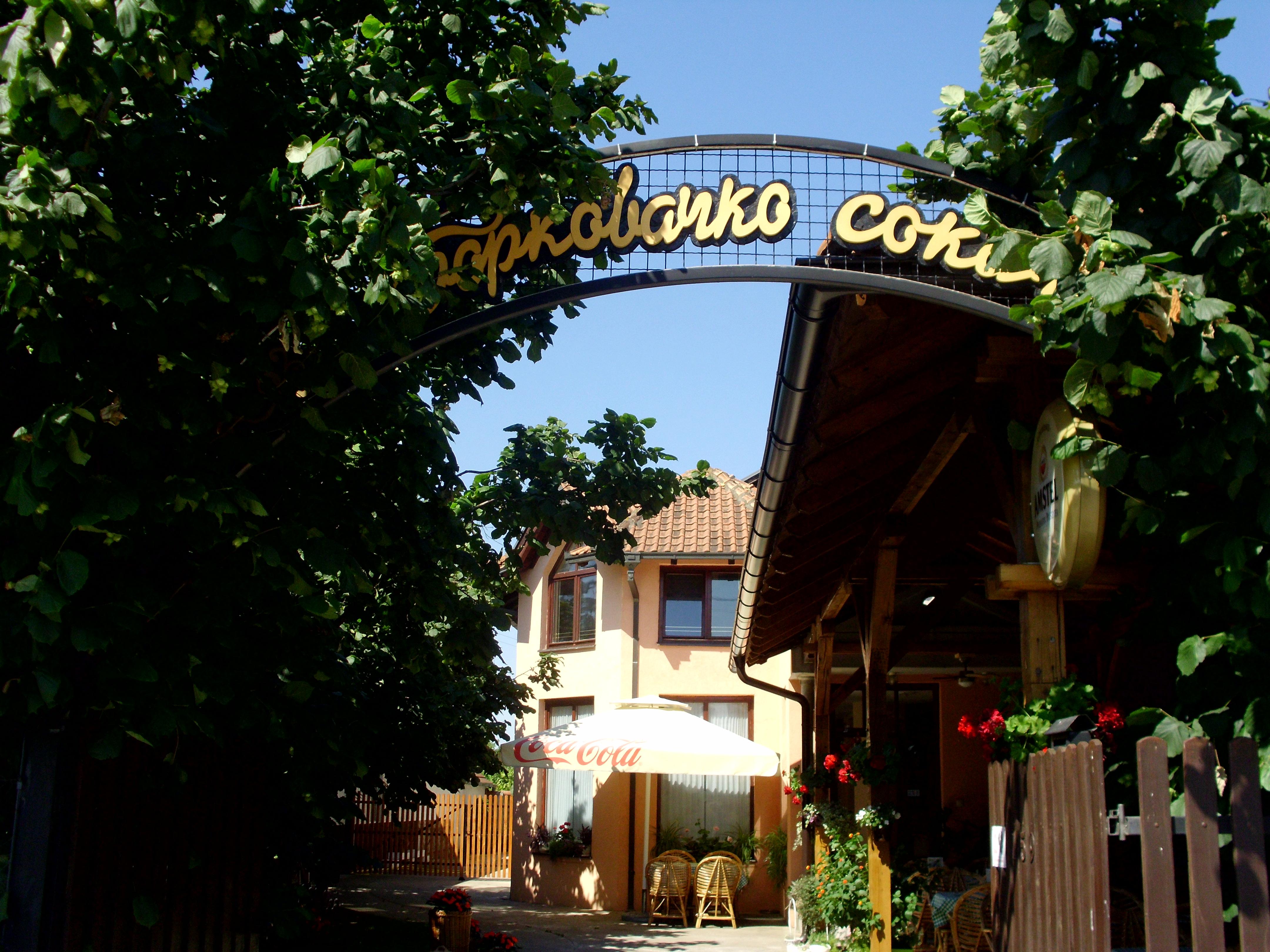 Restoran Borkovačko sokače